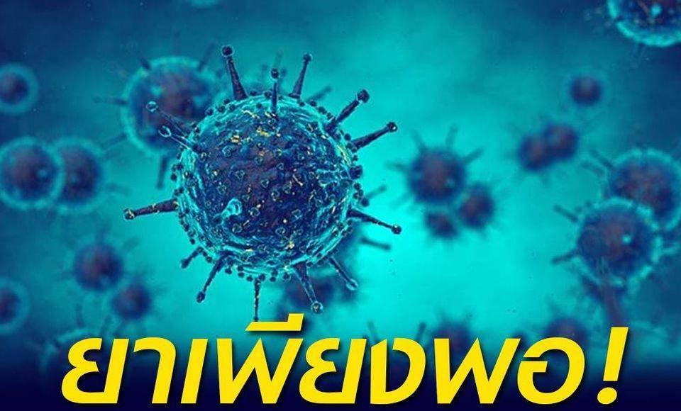 กระทรวงสาธารณสุข ยืนยันยาและเวชภัณฑ์ต่างๆ สำหรับรับมือโควิด-19 ของไทยขณะนี้สำรองไว้อย่างเพียงพอ