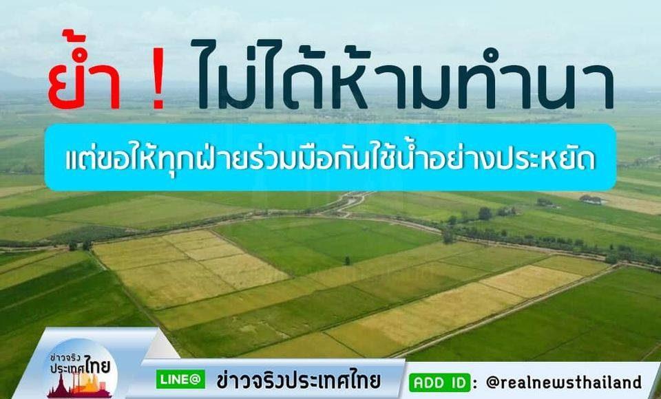 กระทรวงเกษตรและสหกรณ์ ย้ำ ‼️ ไม่ได้ห้ามทำนา ขอให้ทุกฝ่ายร่วมมือกันใช้น้ำอย่างประหยัด