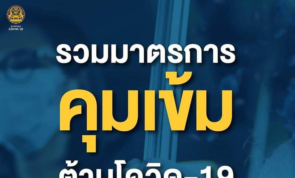 โลกกำลังเผชิญสถานการณ์การระบาดของโควิด-19 ระลอกใหม่ ประเทศไทย เตรียมมาตรการเพื่อรองรับการแพร่ระบาด ด้วยมาตรการที่รัดกุม
