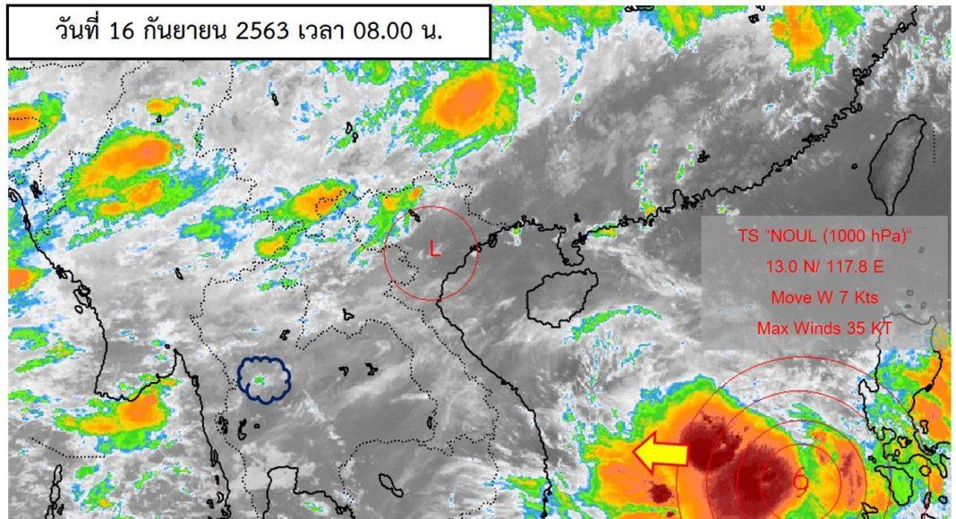 พยากรณ์อากาศประจำวันที่ 16 กันยายน 2563
