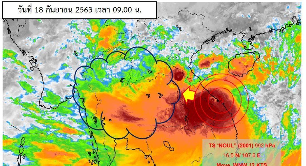 พยากรณ์อากาศประจำวันที่ 18 กันยายน 2563