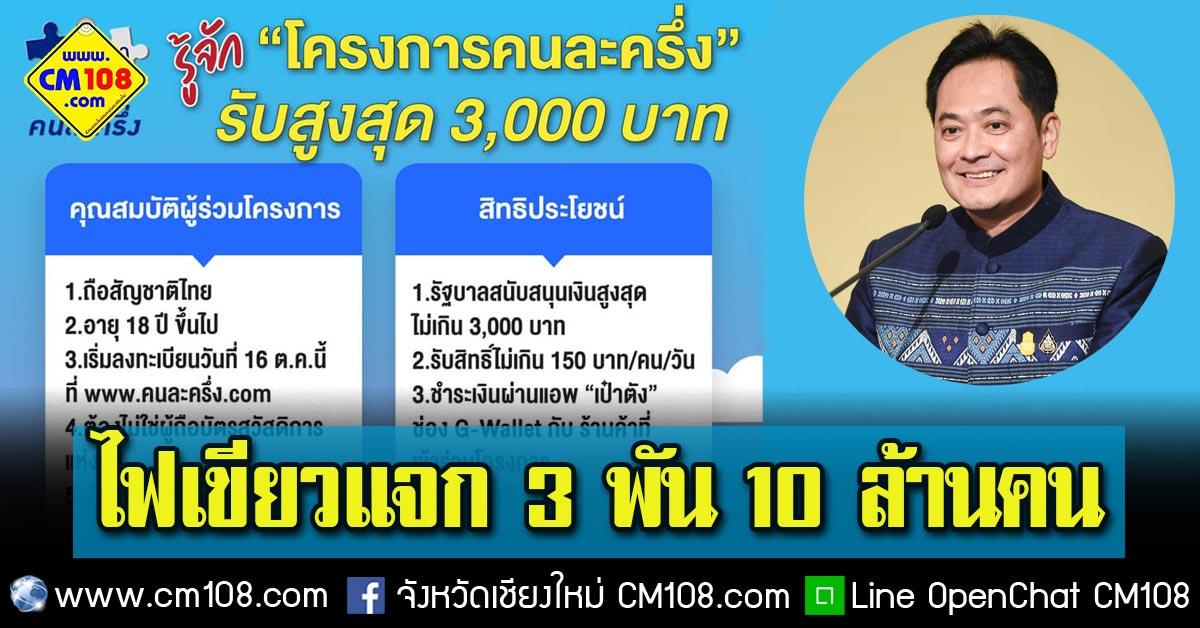ครม ไฟเข ยว โครงการคนละคร ง ให 3 000 บาท 10 ล านคน จ อเป ดลงทะเบ ยน 16 ต ค น