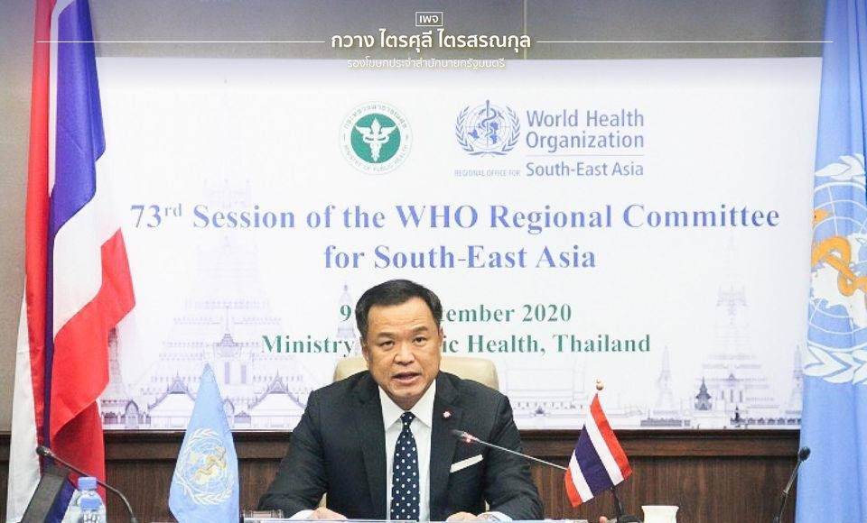 องค์การอนามัยโลก ชมไทย สาธารณสุขเข้มแข็ง ยกเป็นแนวหน้าของโลก มั่นคงด้านสุขภาพ