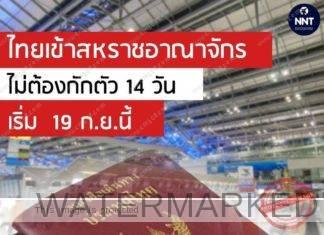 ข่าวดี! สหราชอาณาจักรยกเลิกมาตรการกักตัว 14 วัน สำหรับผู้เดินทางจากไทย เริ่ม 19 ก.ย.นี้