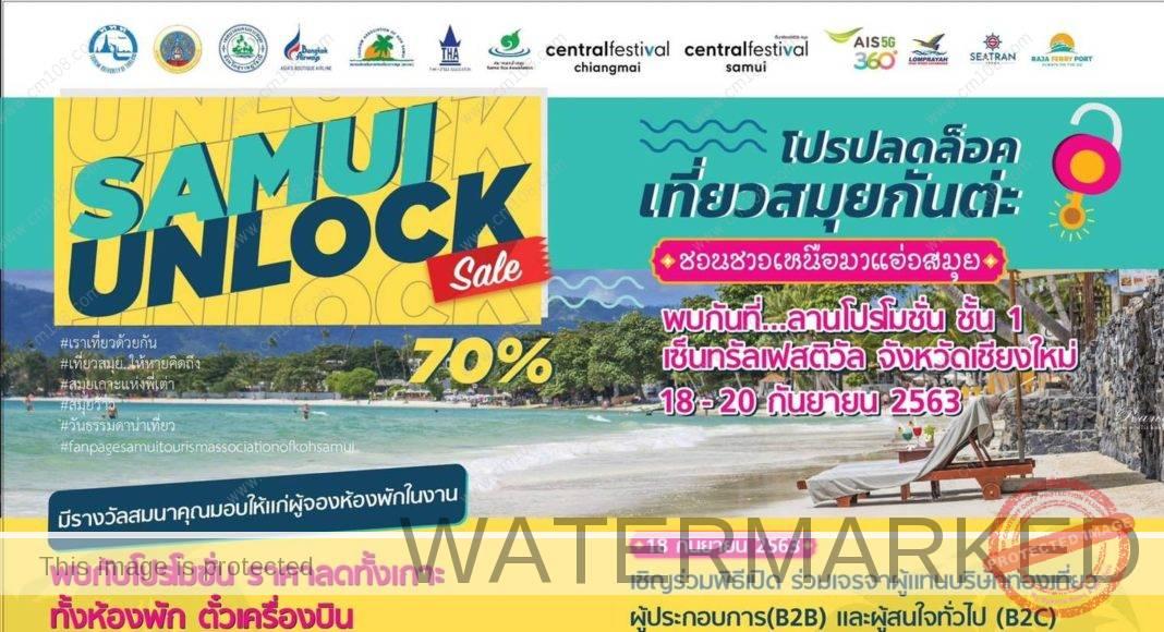 """งาน """"โปรปลดล็อค เที่ยวสมุยกันต่ะ Samui Unlock Sale 70%!!"""" วันที่ 18-20 กันยายน 63 ศูนย์การค้าเซนทรัลเฟสติวัล เชียงใหม่"""