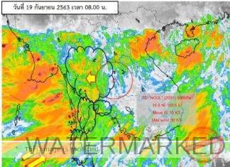 พยากรณ์อากาศประจำวันที่ 19 กันยายน 2563