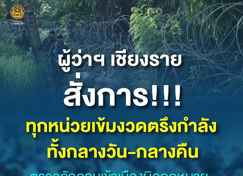 ชายแดนพม่า
