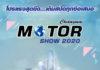 Chiang Mai Motor Show เชียงใหม่มอเตอร์โชว์